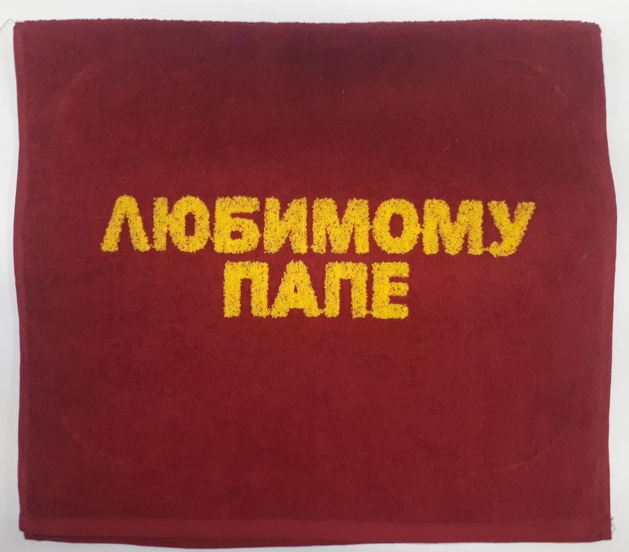 Полотенце махровое с вышивкой.